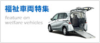 福祉車両特集 feature on welfare vehicles