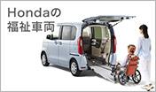 hondaの福祉車両